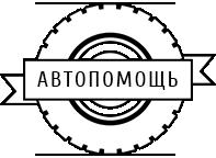 автоэвакуатор логотип